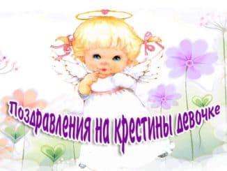 поздравления с крестинами девочки