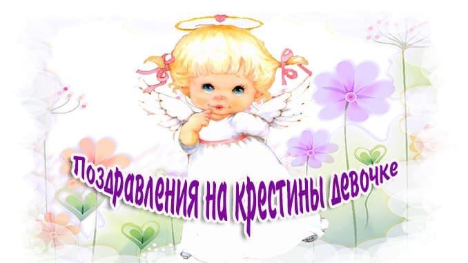 Изображение - Поздравления своими словами с крестинами pozdravleniya-na-krestiny-devochki