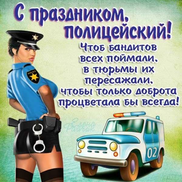 Поздравления с днем рождения мужчину милиционера
