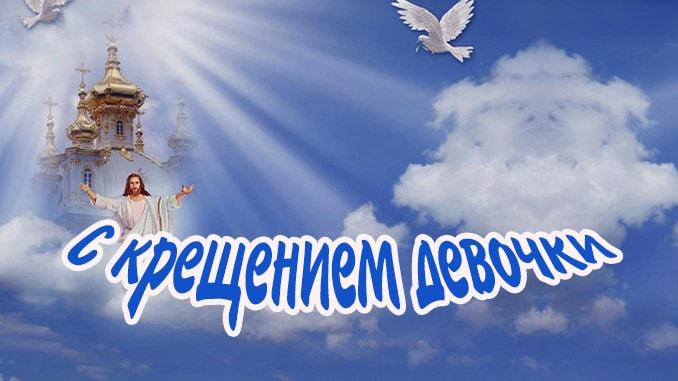 Изображение - Поздравления девочке на крестины pozdravleniya-s-kreshcheniem-rebenka-devochki