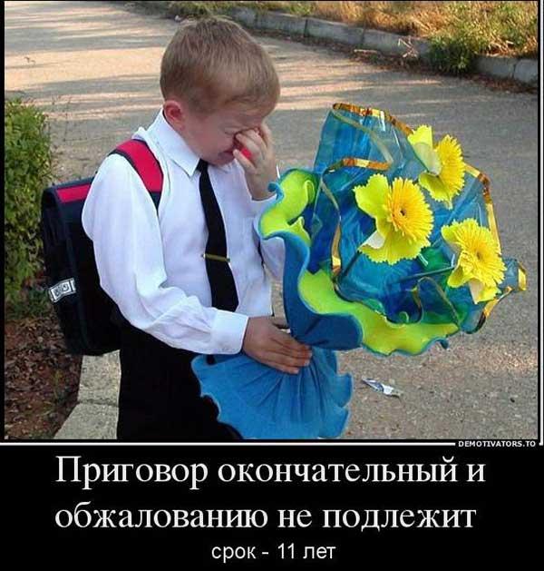 прикольная картинка к 1 сентября дню знаний_10