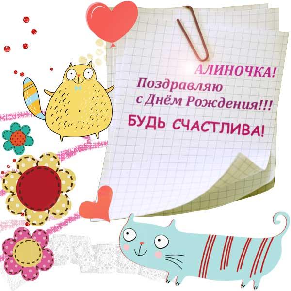 поздравления Алине_14