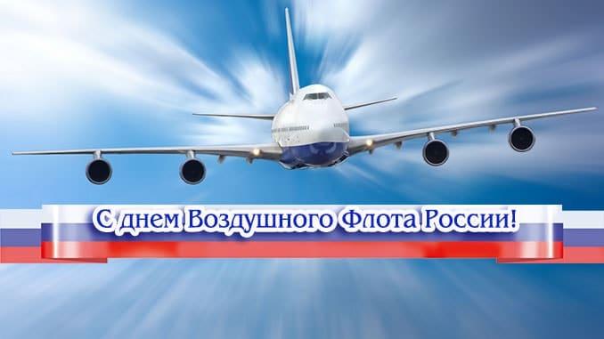 поздравление с днем воздушно флота росии