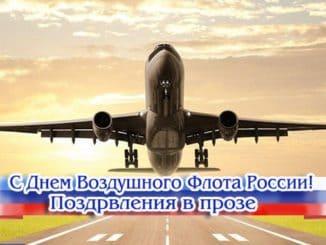 открытка с самолетом поздравления с днем воздушного флота