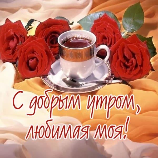 Пожелания с добрым утром любимой девушке в картинках со стихами