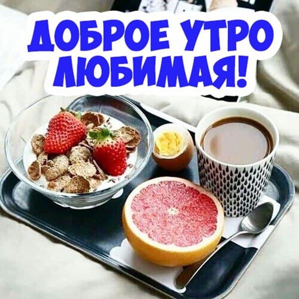 С добрым утром картинки с пожеланиями девушке_11