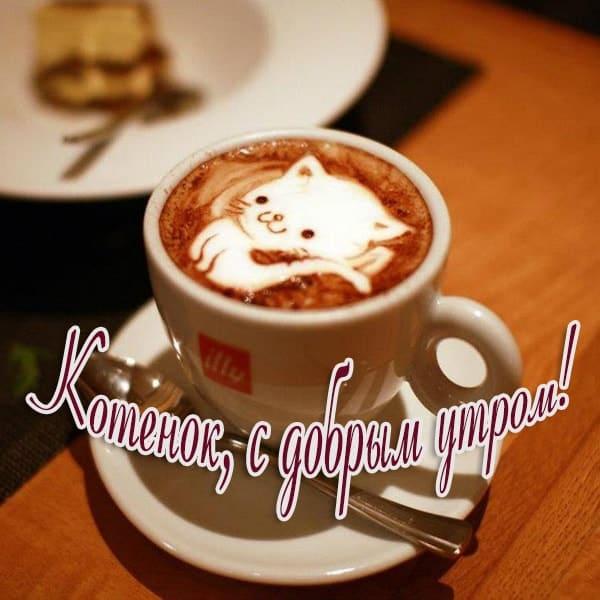 С добрым утром картинки с пожеланиями девушке_8