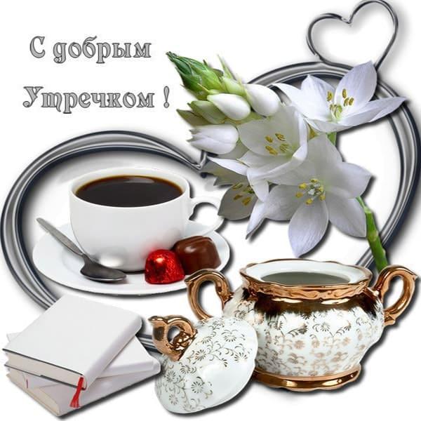 Картинки с добрым утром друзьям красивые