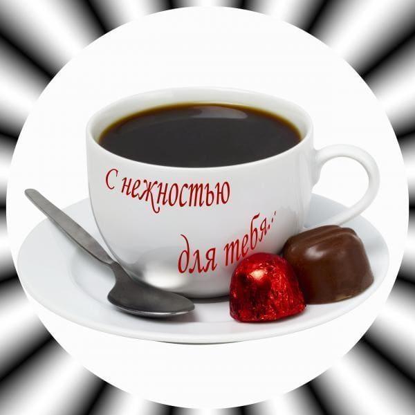 Открытка чашечка кофе для тебя, летием