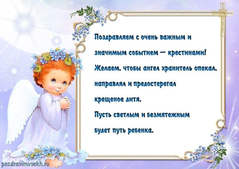 Картинки поздравления крещение ребенка, днем рождения даша
