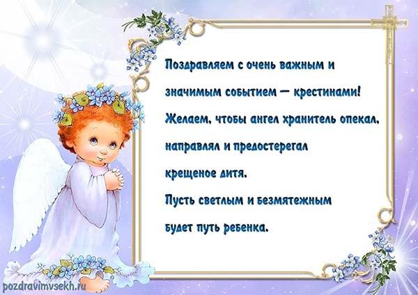 Поздравление младенца при крещении