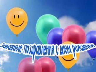 забавные поздравления с днем рождения