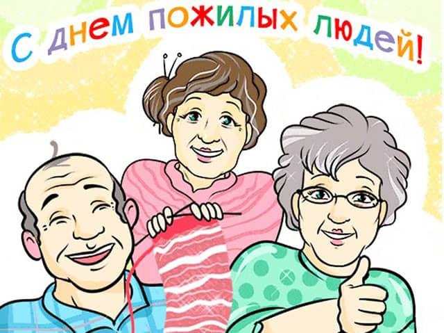 Открытка для дня пожилого человека рисунок