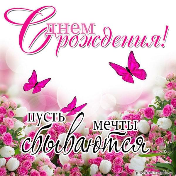 Поздравление молодой женщине с днем рождения картинки красивые, марта