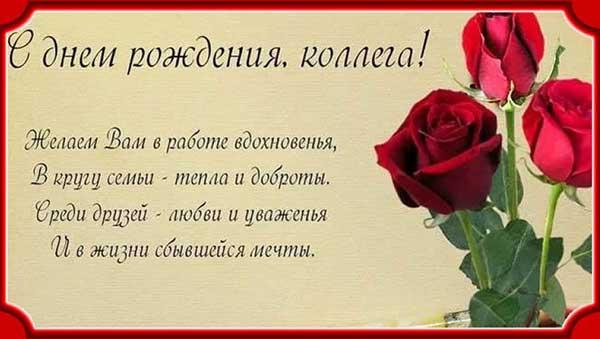Изображение - Поздравление в прозе от коллег с юбилеем женщине kollege-zhenshchine-pozdravlenie-2