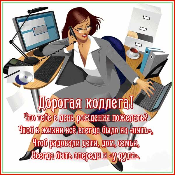 Поздравление женщине коллеге в картинках