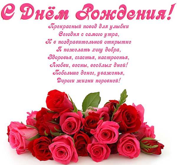 Изображение - Поздравление в прозе от коллег с юбилеем женщине kollege-zhenshchine-pozdravlenie-4
