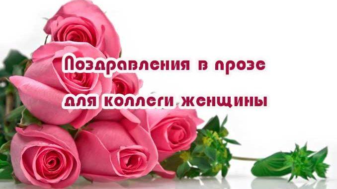 Изображение - Поздравление в прозе от коллег с юбилеем женщине kollege-zhenshchine-pozdravlenie-v-proze-678x381