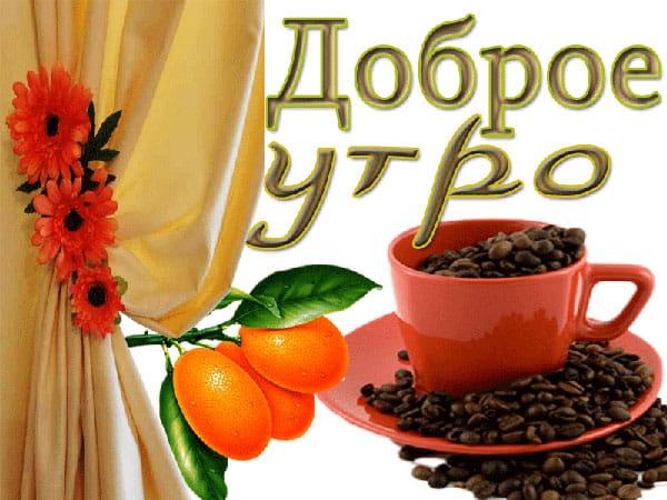 доброе утро, кофе и мандарины