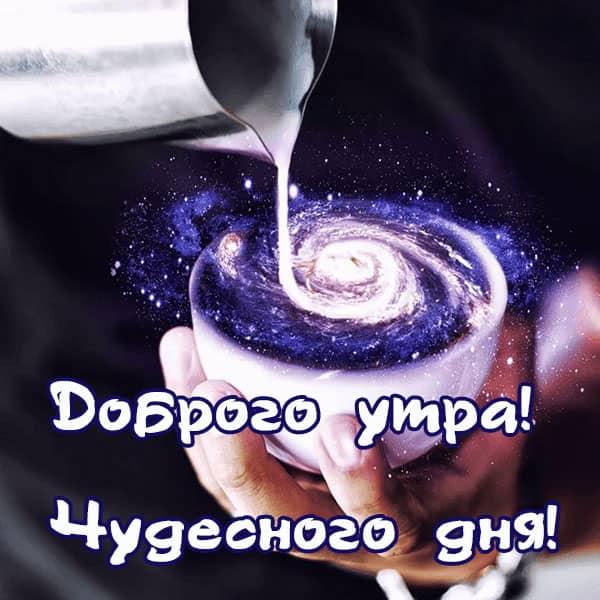 Млечный путь в чашке с офе, надпись доброго утра чудесного ня