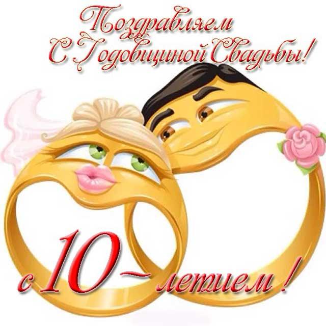 Поздравления мужу с 10 летием совместной жизни в прозе