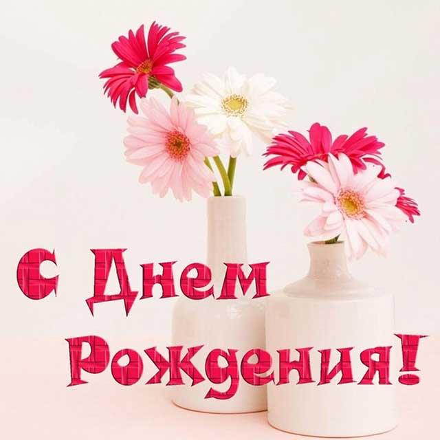 ваза с цветами с днем рождения