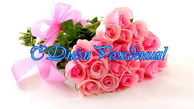 букет розовых роз с днем рождения