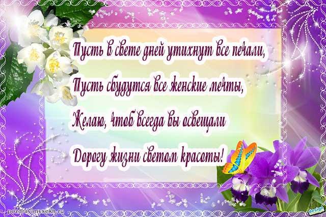 открытка со стихами с днем рождения женщине_10