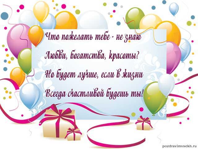 открытка со стихами с днем рождения женщине_12