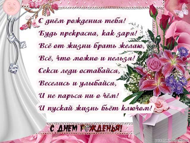 открытка со стихами с днем рождения женщине_13