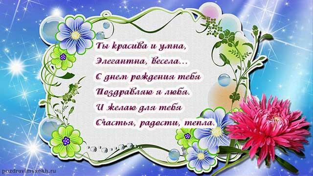открытка со стихами с днем рождения женщине_14