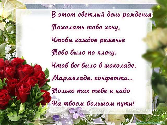 открытка со стихами с днем рождения женщине_15