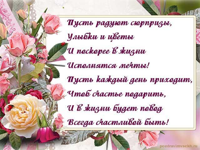 открытка со стихами с днем рождения женщине_18