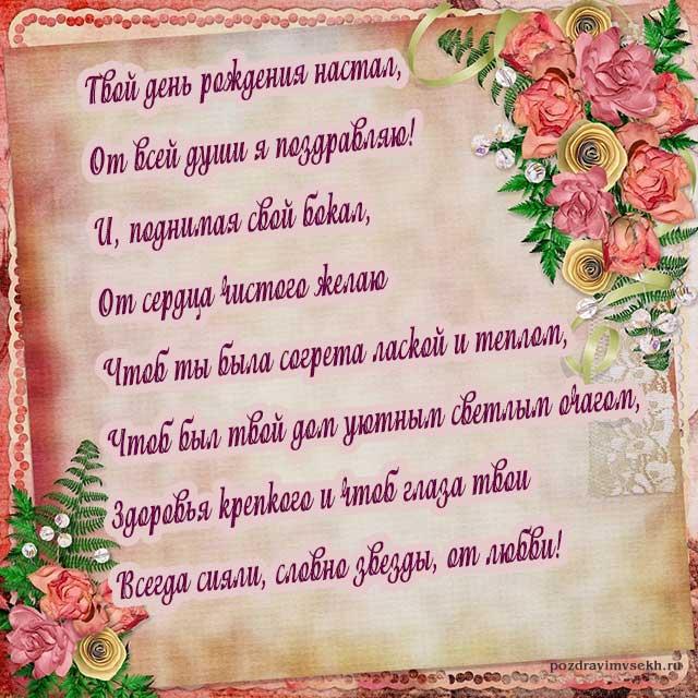 открытка со стихами с днем рождения женщине_2