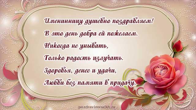 открытка со стихами с днем рождения женщине_23
