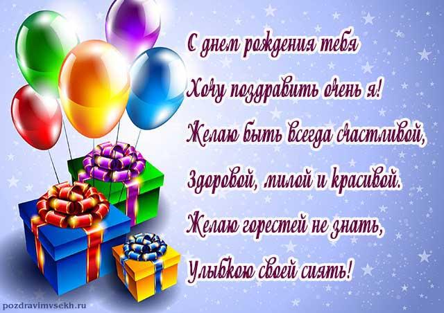 открытка со стихами с днем рождения женщине_24
