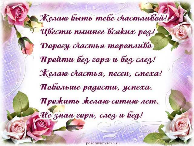 открытка со стихами с днем рождения женщине_25