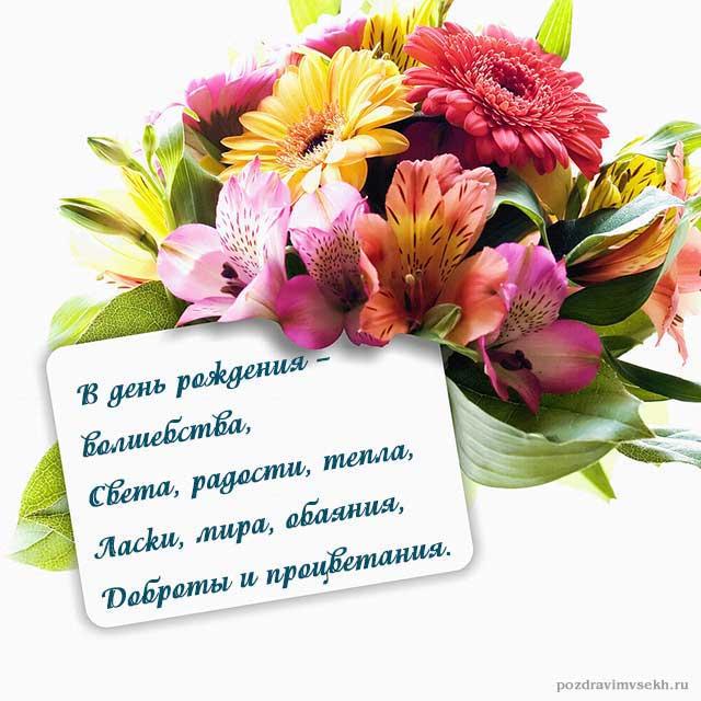 открытка со стихами с днем рождения женщине_3