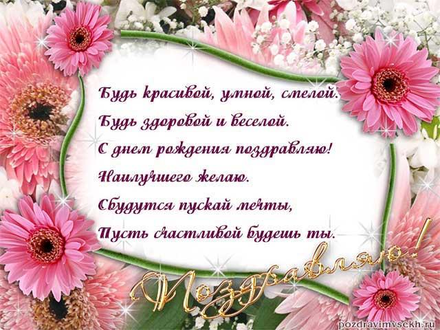 открытка со стихами с днем рождения женщине_5