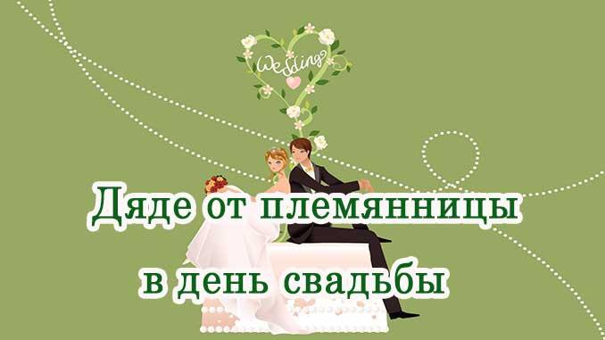 Изображение - На свадьбу поздравления от дяди pozdravlenie-na-svadbu-dyade-ot-plemyannicy