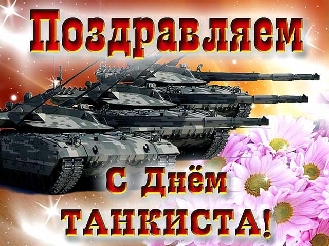 картинка с днем танкиста