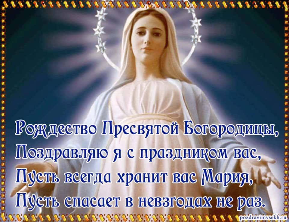Поздравления к празднику пресвятой богородице