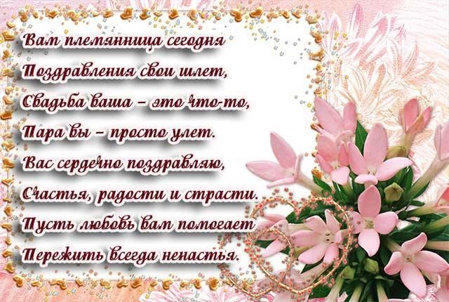 Изображение - На свадьбу поздравления от дяди pozdravleniya-na-svadbu-dyade-ot-plemyannicy_1