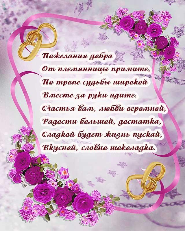 Поздравления племянницу со свадьбой