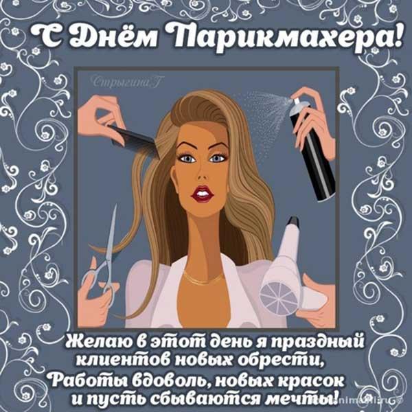 Открытка день парикмахера в россии