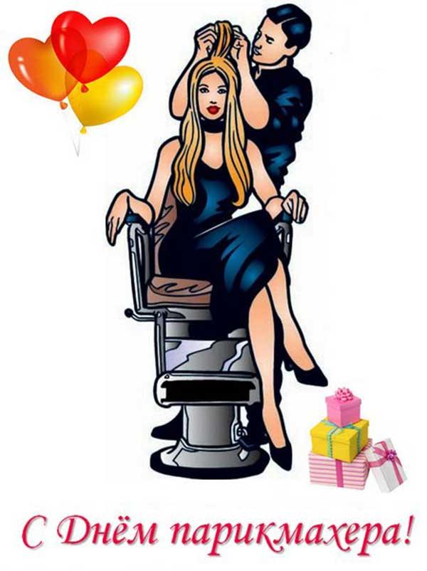 Поздравления на день парикмахера прикольные