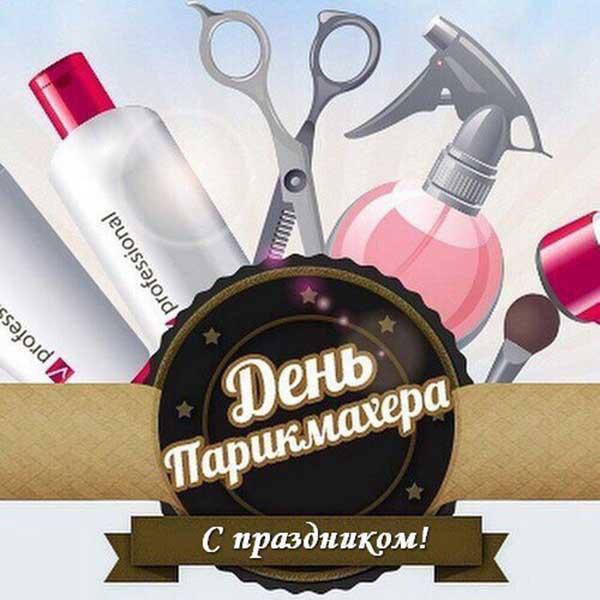Старухам, открытка день парикмахера в россии