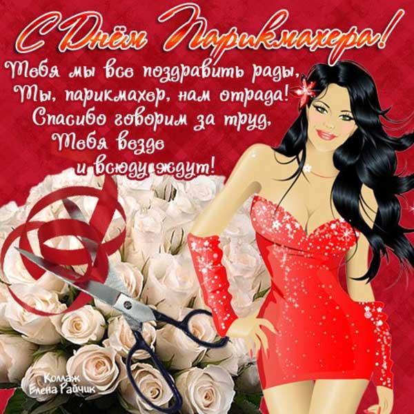 Открытка марта, день парикмахера поздравления открытки с розами