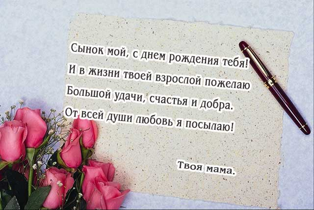 Поздравления с днем рождения сына от мамы