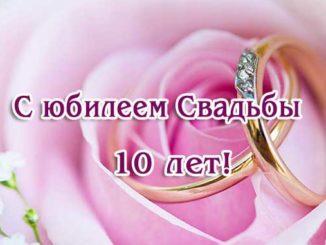 поздравления с юбилеем свадьбы 10 лет